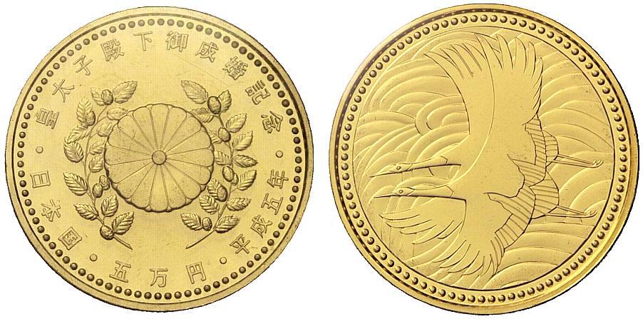 平成5年皇太子殿下御成婚記念5万円金貨の価値と買取価格