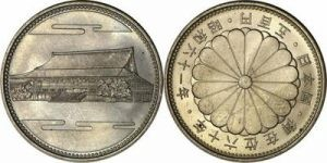 五百円白銅貨