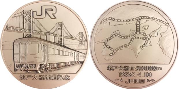 JR 瀬戸大橋開通記念メダル