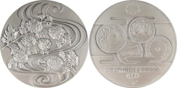 天皇陛下御在位60年記念貨幣発行記念メダル