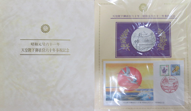 天皇陛下御即位60年奉祝記念切手カバーセット