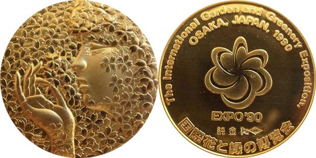 国際花と緑の博覧会記念 公式金メダル