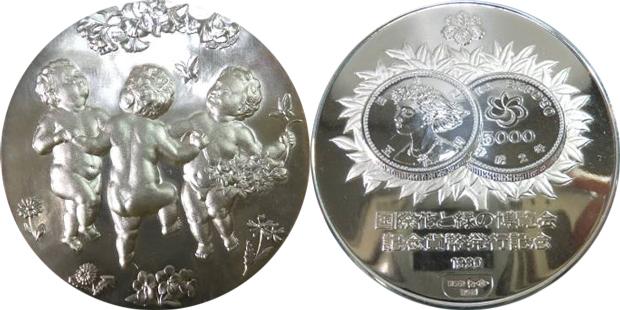 国際花と緑の博覧会記念貨幣発行記念メダル
