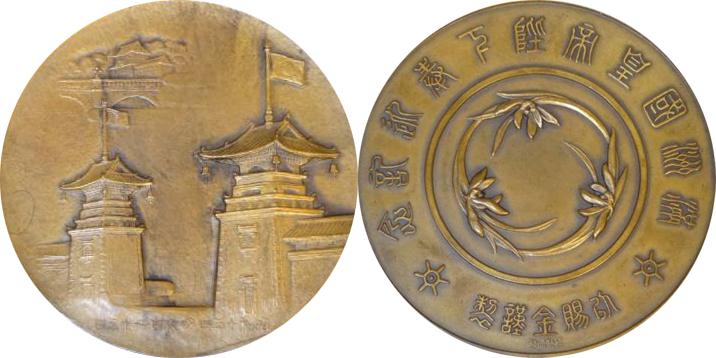 満州国皇帝陛下奉迎記念メダル