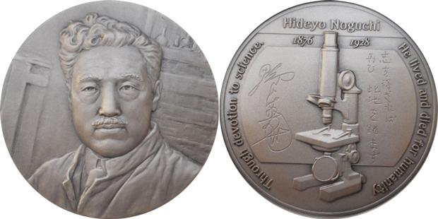 造幣局 野口英世肖像メダル