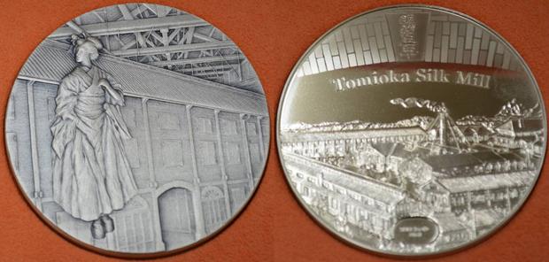 国宝章牌 富岡製糸場 記念メダルの価値と買取価格