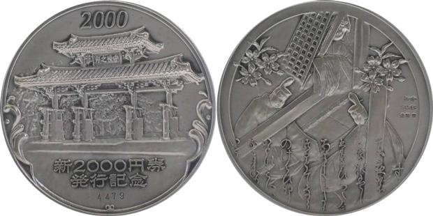 新2000円券発行記念メダル