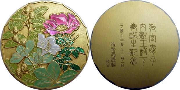 敬宮愛子内親王殿下御誕生記念カラーメダル