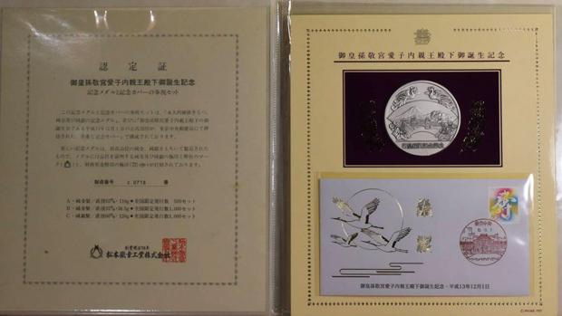 記念メダルと記念カバーの奉祝セット