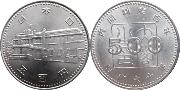 内閣制度百年記念500円貨幣と記念メダルの価値と買取価格