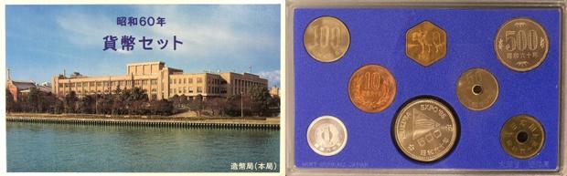 昭和60年の貨幣セット