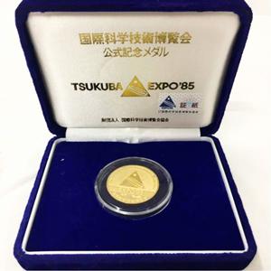 国際科学技術博覧会記念公式メダル
