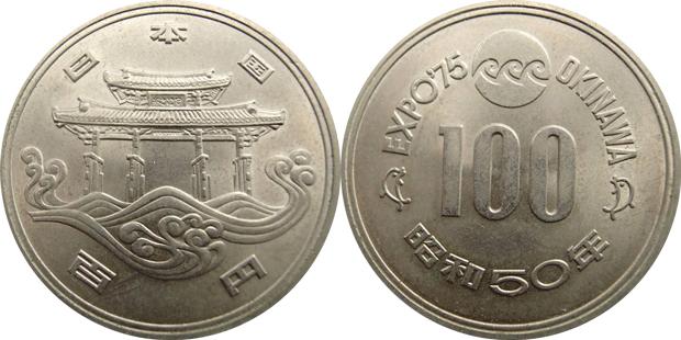沖縄国際海洋博覧会記念100円白銅貨と記念メダルの買取価格