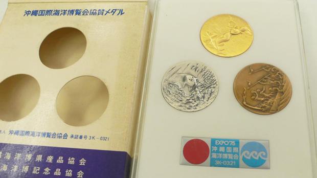 沖縄海洋博覧会協賛メダル