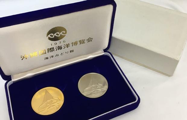 沖縄国際海洋博覧会 海洋みどり館メダル