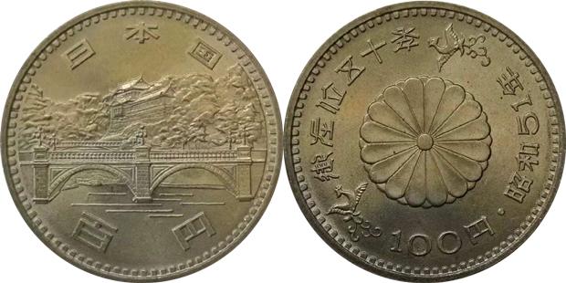 昭和天皇御在位50年記念100円白銅貨と記念メダルの買取価格