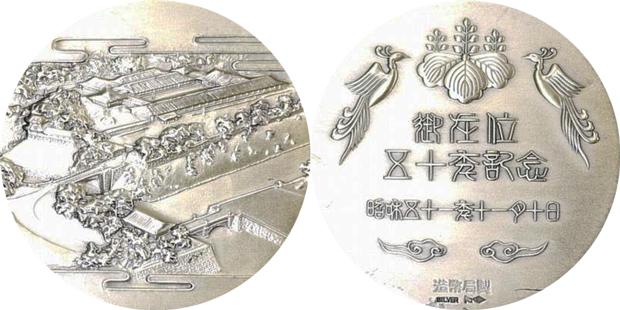 造幣局 御在位五十年記念純銀メダル
