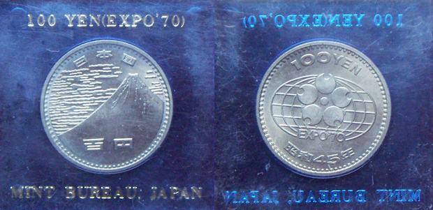 海外向けのEXPO'70 百円白銅貨