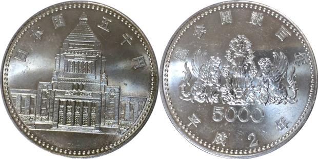 議会開設100周年記念5000円銀貨と記念メダルの買取価格