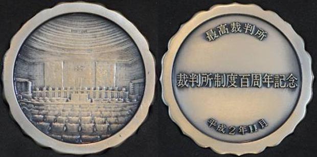 最高裁判所裁判所制度百周年記念メダル