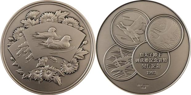 皇太子殿下御成婚記念貨幣発行記念メダル