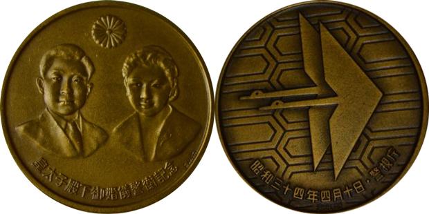 皇太子殿下御結婚記念章碑メダル