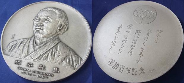 明治百年記念 坂本龍馬 肖像牌 純銀メダル