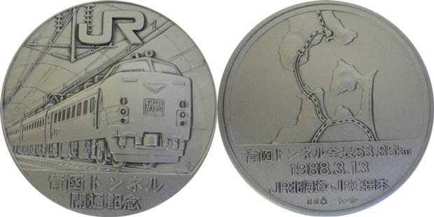 R 青函トンネル開通記念メダル