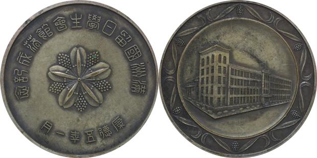 康徳5年 満州国留日学生会館落成記念メダル