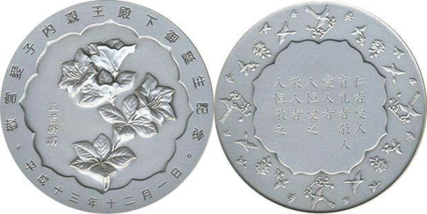 敬宮愛子内親王殿下御誕生記念 純銀メダル