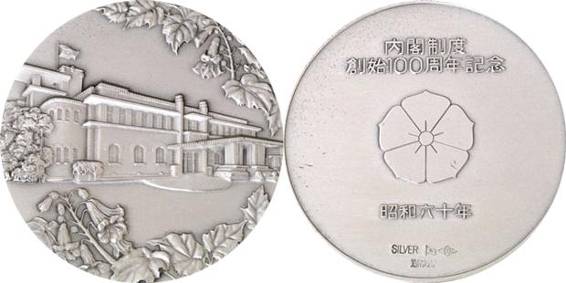 内閣制度創始100周年記念銀メダル