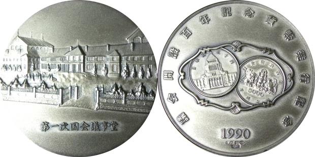 議会開設百年記念貨幣発行記念メダル