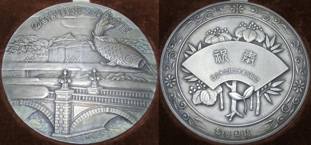 昭和8年皇太子殿下御降誕記念メダル