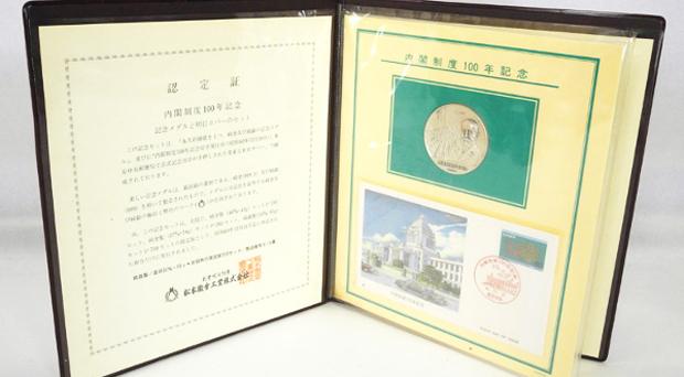 内閣制度100年記念メダルとカバーのセット