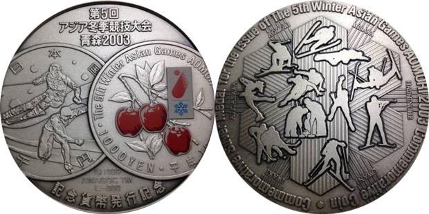 第5回アジア競技大会青森記念貨発行記念メダル