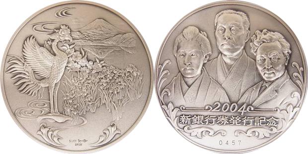 2004新銀行券発行記念メダル