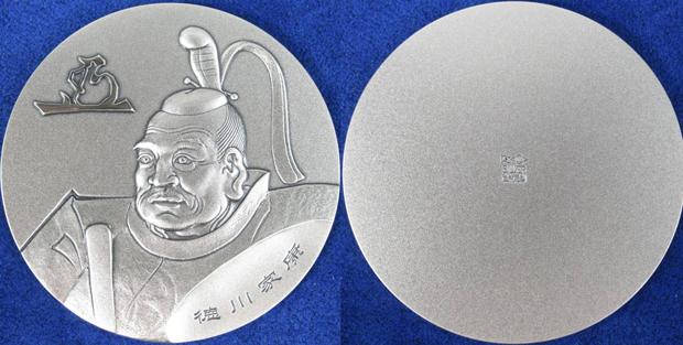 造幣局 徳川家康肖像メダル