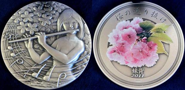 平成23年桜の通り抜け記念メダル