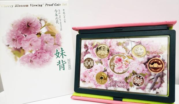 平成23年桜の通り抜けプルーフ貨幣セット