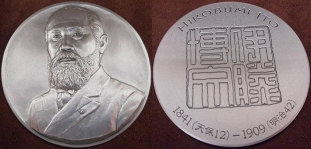 伊藤博文肖像メダル