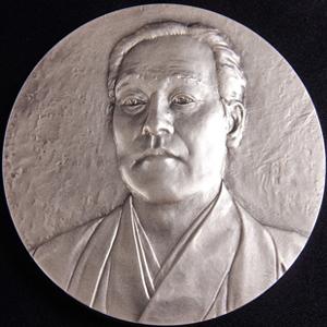 福沢諭吉肖像メダル