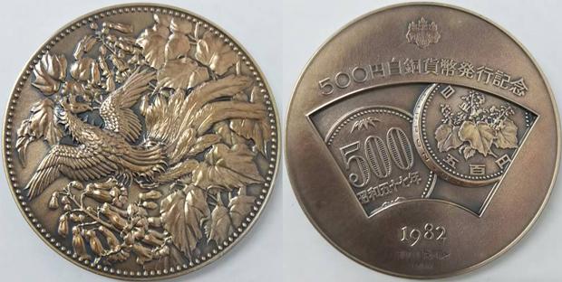 500円白銅貨幣発行記念メダル