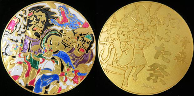 青森ねぶた祭七宝章牌メダル