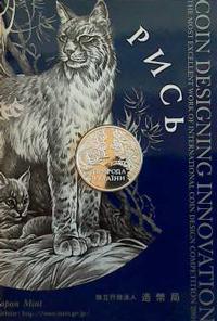国際コイン・デザイン・コンペティション2003