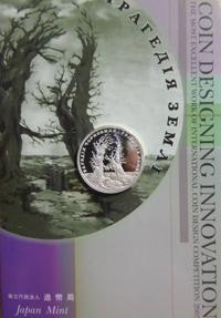 国際コイン・デザイン・コンペティション2005
