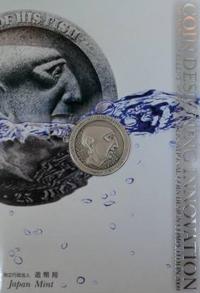 国際コイン・デザイン・コンペティション2009