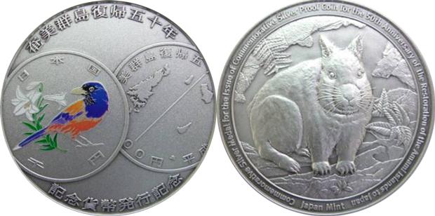 奄美群島復帰50年記念貨幣発行記念メダル