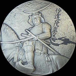 伊達政宗肖像メダル