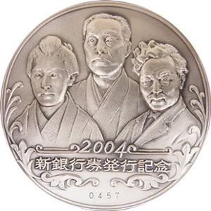 聖徳太子肖像メダル