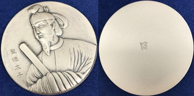 造幣局 聖徳太子肖像メダル